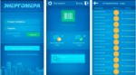 «Energomera Bonus» - пополняй счет своего мобильного телефона